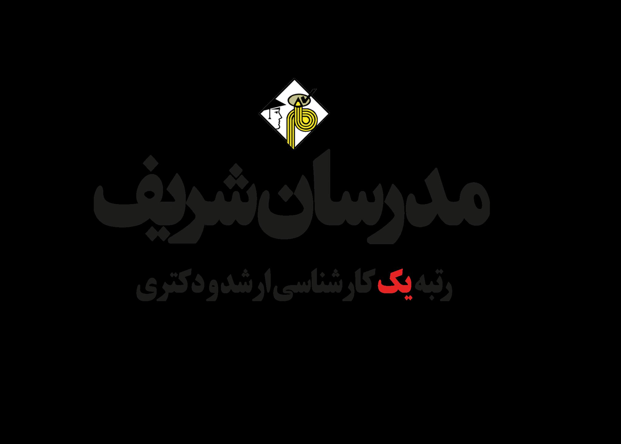 فروشگاه مدرسان شریف
