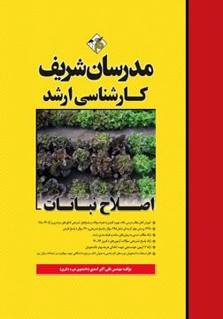 کتاب اصلاح نباتات