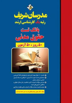 کتاب بانک تست حقوق مدنی