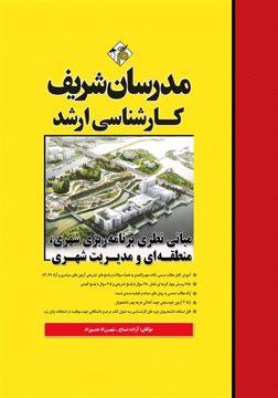 کتاب مبانی نظری برنامه ریزی شهری،منطقه ای و مدیریت شهری