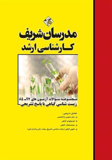 کتاب مجموعه سؤالات آزمونهاي زیستشناسی گیاهی