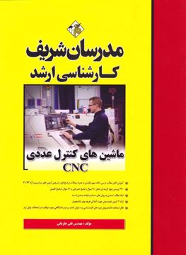 كتاب ماشین های کنترل عددی CNC