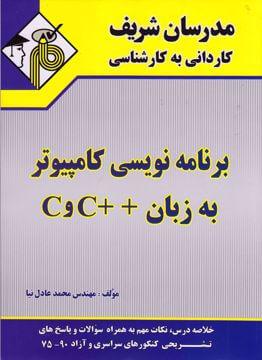 کتاب برنامه نویسی کامپیوتر به زبان C و C++