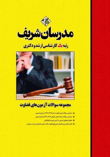 کتاب مجموعه سوالات قضاوت