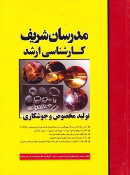کتاب تولید مخصوص و تکنولوژی جوشکاری