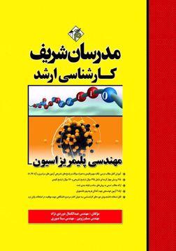 کتاب مهندسی پلیمریزاسیون