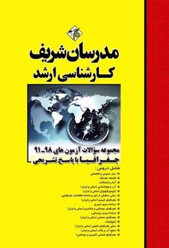 کتاب مجموعه سؤالات آزمونهاي جغرافيا