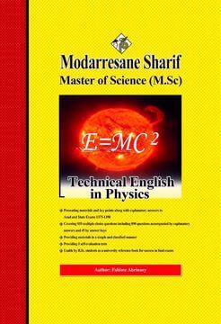 کتاب زبان تخصصی فیزیک