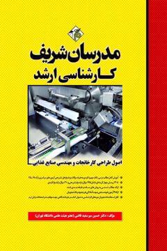 کتاب اصول طراحی کارخانجات و مهندسی صنایع غذایی