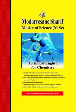 کتاب  زبان تخصصی مجموعه شیمی