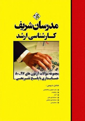 کتاب مجموعه سؤالات آزمونهاي حسابداری
