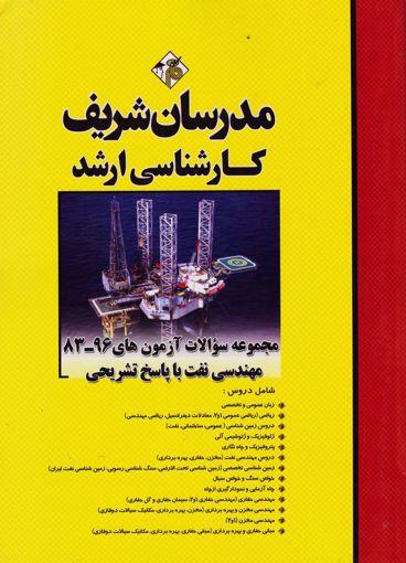 کتاب مجموعه سوالات نفت