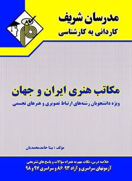 کتاب مکاتب هنری ایران و جهان