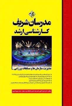 کتاب مدیریت سازمانها و مسابقات ورزشی