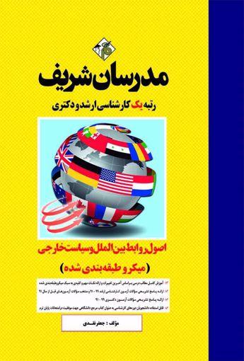کتاب اصول روابط بین الملل و سیاست خارجی(میکروطبقه بندی شده)