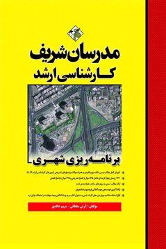 کتاب برنامه ریزی شهری