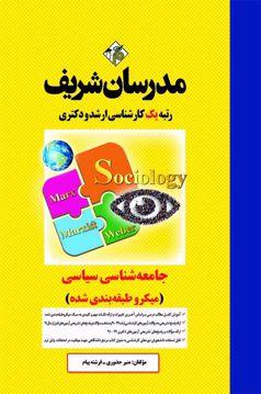 کتاب جامعه شناسی سیاسی(میکروطبقه بندی شده)