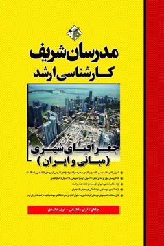 کتاب جغرافیای شهری (مباني و ايران)