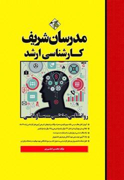 کتاب روانشناسی صنعتی - سازمانی
