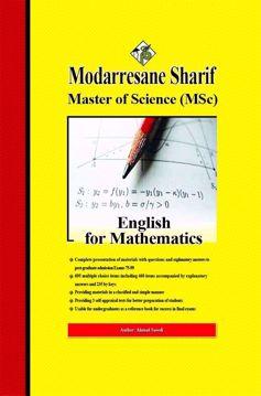 کتاب زبان تخصصی ریاضی