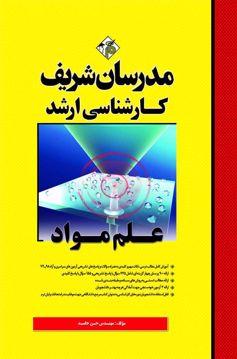 کتاب علم مواد