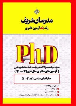 کتاب مجموعه سؤالات و پاسخهاي تشريحي جغرافیای سیاسی
