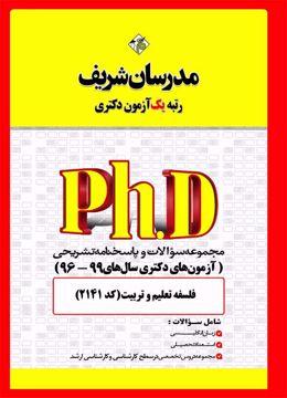 کتاب مجموعه سؤالات و پاسخهاي تشريحي فلسفه تعلیم و تربیت