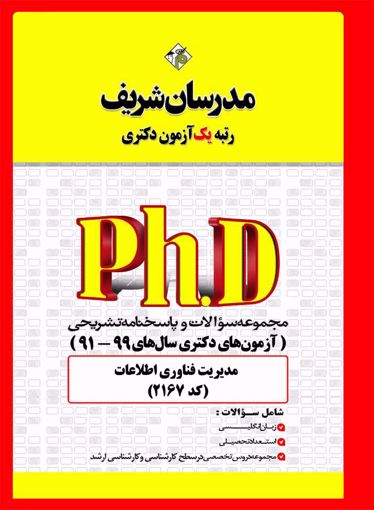 کتاب مجموعه سؤالات و پاسخهاي تشريحي مديريت فناوری اطلاعات