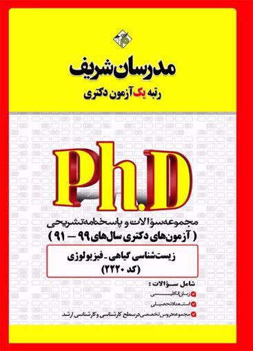 کتاب مجموعه سؤالات و پاسخهاي تشريحي زيستشناسی گیاهی . فیزیولوژی