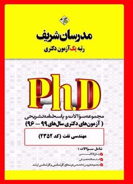 کتاب مجموعه سؤالات و پاسخهاي تشريحي مهندسی نفت