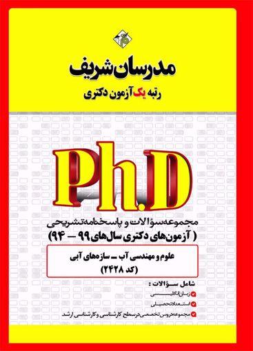 کتاب مجموعه سئوالات علوم و مهندسی آب-سازه های آبی