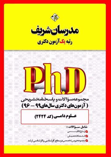 کتاب مجموعه سؤالات و پاسخهاي تشريحي علوم دامی