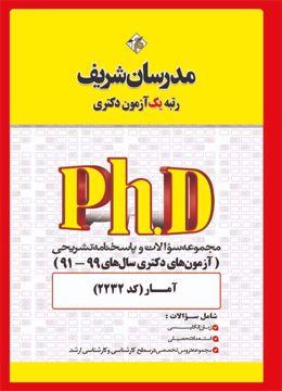 کتاب مجموعه سؤالات و پاسخهاي تشريحي آمار
