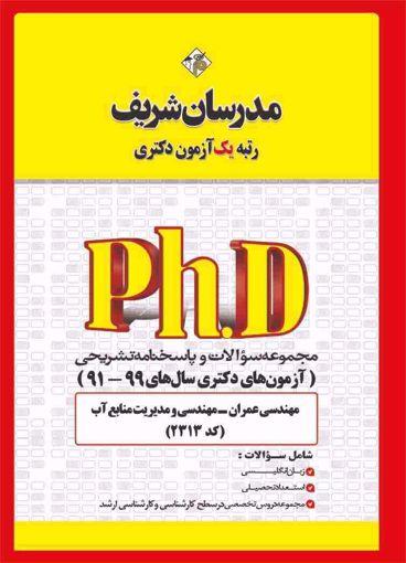 کتاب مجموعه سؤالات و پاسخهاي تشريحي مهندسي عمران ـ مدیریت منابع آب