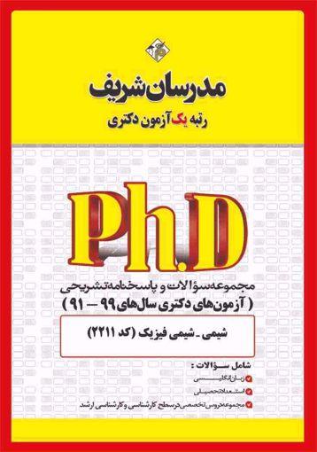 کتاب مجموعه سؤالات و پاسخهاي تشريحي شيمي ـ شيمي فيزيک