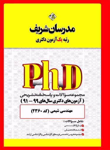 کتاب مجموعه سؤالات و پاسخهاي تشريحي مهندسی شیمی