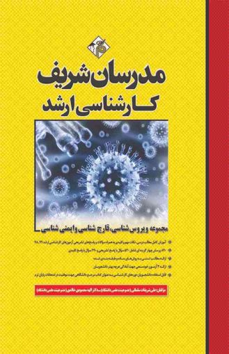 کتاب مجموعه ویروس شناسی، قارچ شناسی، ایمنی شناسی