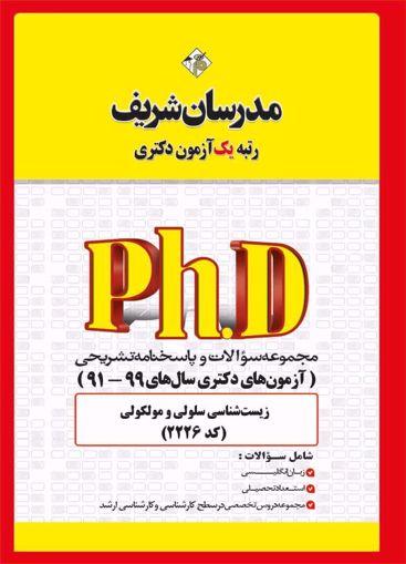 کتاب مجموعه سؤالات و پاسخهاي تشريحي زیستشناسی سلولی و مولکولی