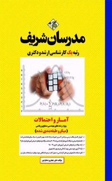 کتاب آمار و احتمالات ویژه  صنایع و ریاضی