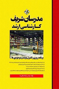 کتاب برنامه ریزی و کنترل تولید و موجودی ها