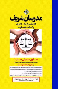 کتاب حقوق مدنی جلد 1