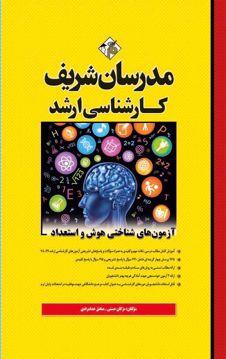 کتاب آزمون های شناختی هوش و استعداد(چاپ سوم)