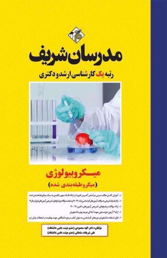 کتاب میکروبیولوژی