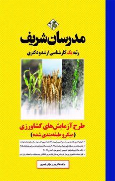 کتاب طرح آزمایش های کشاورزی