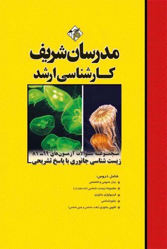 کتاب مجموعه سؤالات آزمونهاي زیستشناسی جانوری
