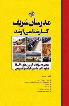 کتاب مجموعه سئوالات آزمون های دام و طيور