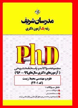 کتاب مجموعه سؤالات و پاسخهاي تشريحي علوم و مهندسی محيط زيست