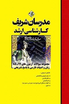 کتاب مجموعه سؤالات آزمونهاي زبان و ادبيات فارسي