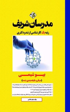 کتاب بیوشیمی