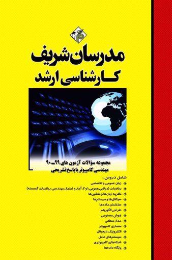 کتاب مجموعه سؤالات دروس تخصصي آزمونهاي رشته مهندسي کامپیوتر